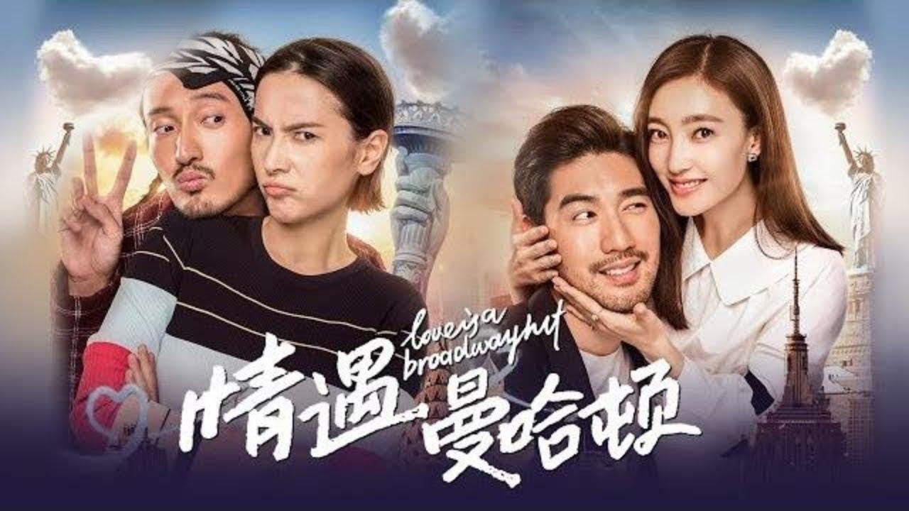 [Trailer] Gặp Em Ở Manhattan - Phim Tâm Lý Tình Cảm Trung Quốc Hay | AFILM